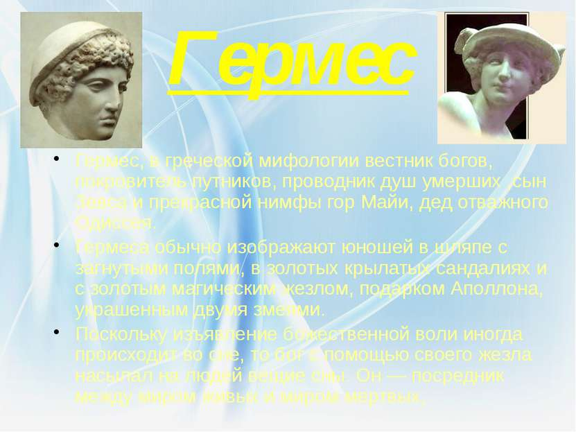 Гермес Гермес, в греческой мифологии вестник богов, покровитель путников, про...