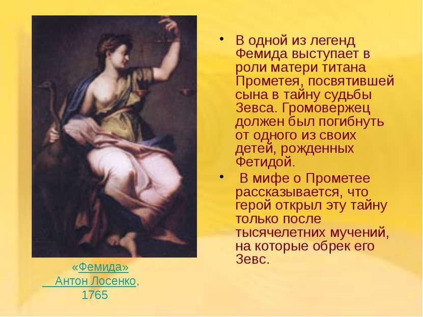 В одной из легенд Фемида выступает в роли матери титана Прометея, посвятившей...