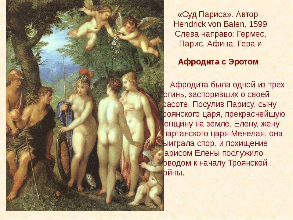 «Суд Париса». Автор - Hendrick von Balen, 1599 Слева направо: Гермес, Парис, ...