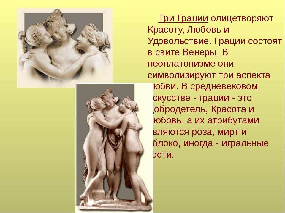 Три Грации олицетворяют Красоту, Любовь и Удовольствие. Грации состоят в свит...