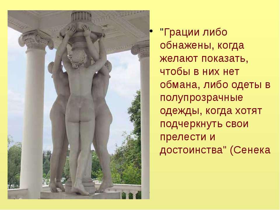 """""""Грации либо обнажены, когда желают показать, чтобы в них нет обмана, либо од..."""