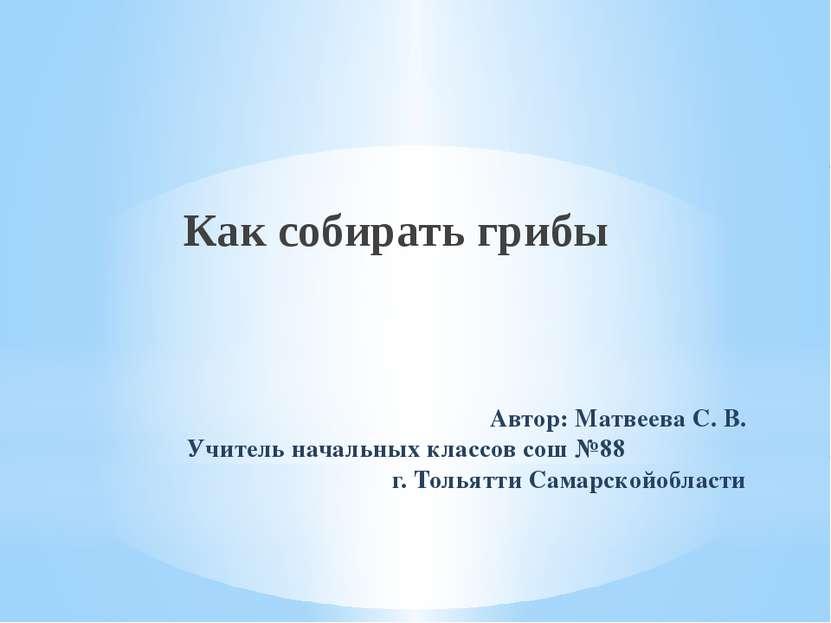 Автор: Матвеева С. В. Учитель начальных классов сош №88 г. Тольятти Самарской...