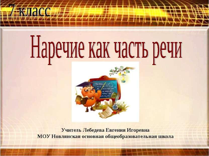 Учитель Лебедева Евгения Игоревна МОУ Новлянская основная общеобразовательная...