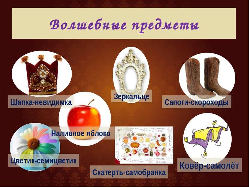 Волшебные предметы Зеркальце Сапоги-скороходы Ковёр-самолёт Скатерть-самобран...