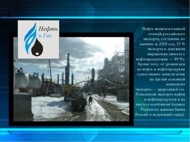 Нефть является главной статьёй российского экспорта, составляя, по данным за ...