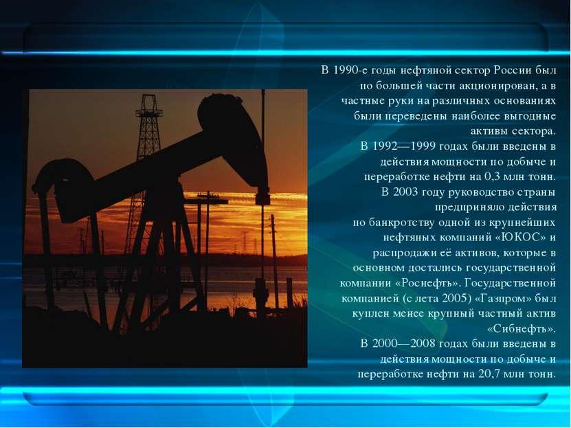 В 1990-е годы нефтяной сектор России был по большей части акционирован, а в ч...