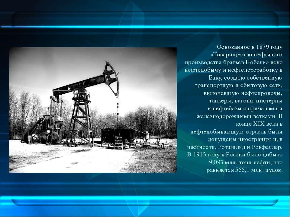 Основанное в 1879 году «Товарищество нефтяного производства братьев Нобель» в...