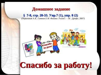 Спасибо за работу! Домашнее задание § 7-8, стр. 28-33. Упр.7 (1), упр. 8 (2) ...
