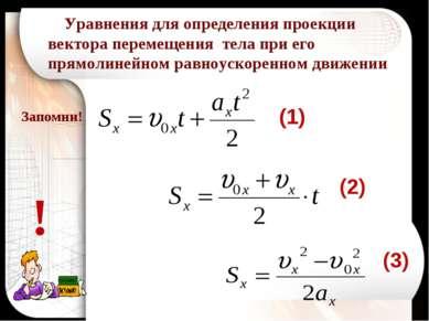 Запомни! Уравнения для определения проекции вектора перемещения тела при его ...