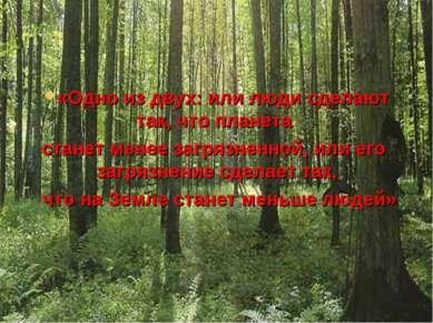 «Одно из двух: или люди сделают так, что планета станет менее загрязненной, и...