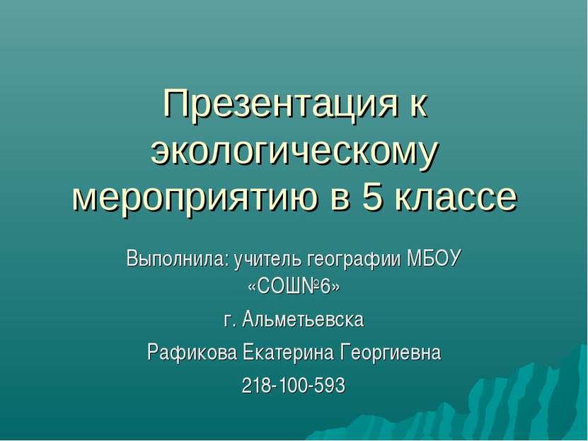 Презентация к экологическому мероприятию в 5 классе Выполнила: учитель геогра...