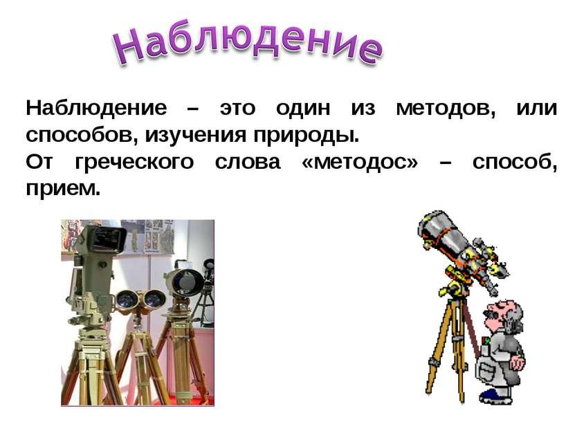 Наблюдение – это один из методов, или способов, изучения природы. От греческо...