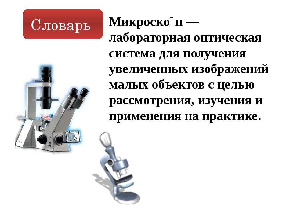Микроско п — лабораторная оптическая система для получения увеличенных изобра...