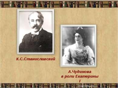 К.С.Станиславский А.Чудинова в роли Екатерины I
