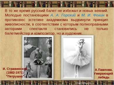 """И. Стравинский (1882-1971) """"Петрушка"""" А.Павлова. Умирающий лебедь В то же вре..."""