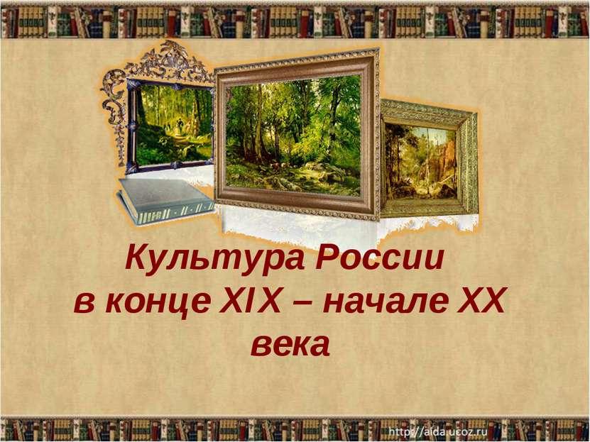 Культура России в конце XIX – начале XX века
