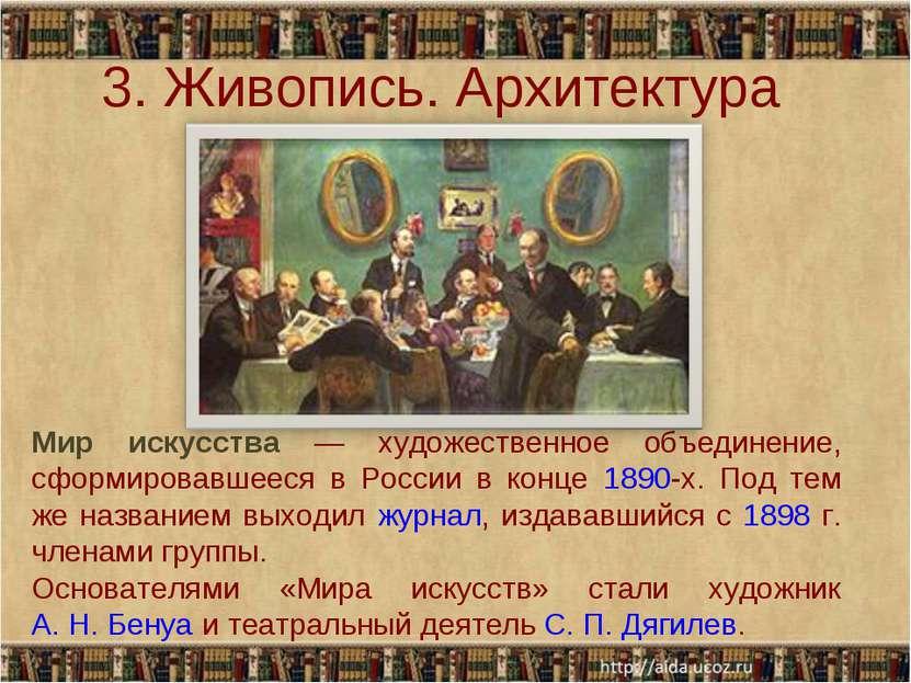 Мир искусства — художественное объединение, сформировавшееся в России в конце...