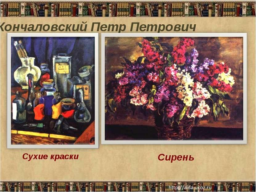 Кончаловский Петр Петрович Сухие краски Сирень