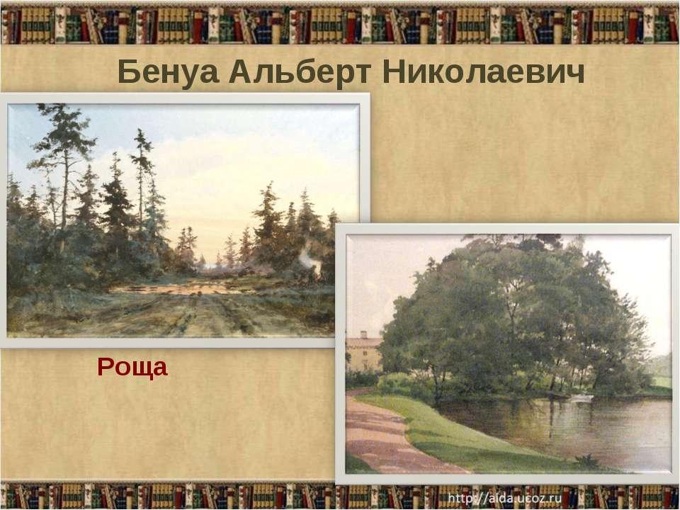 Бенуа Альберт Николаевич Роща
