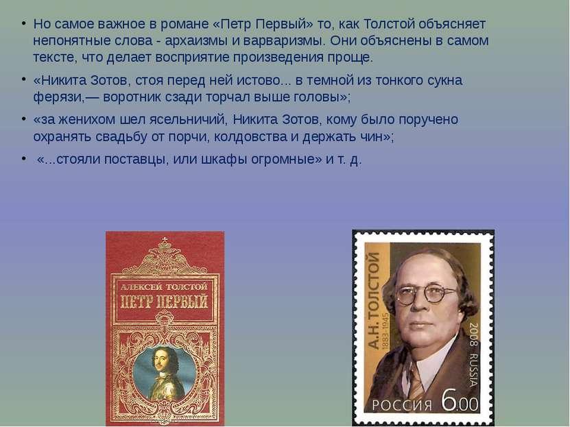 Но самое важное в романе «Петр Первый» то, как Толстой объясняет непонятные с...