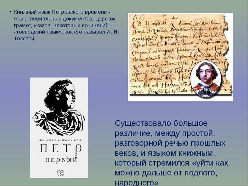 Книжный язык Петровского времени - язык специальных документов, царских грамо...