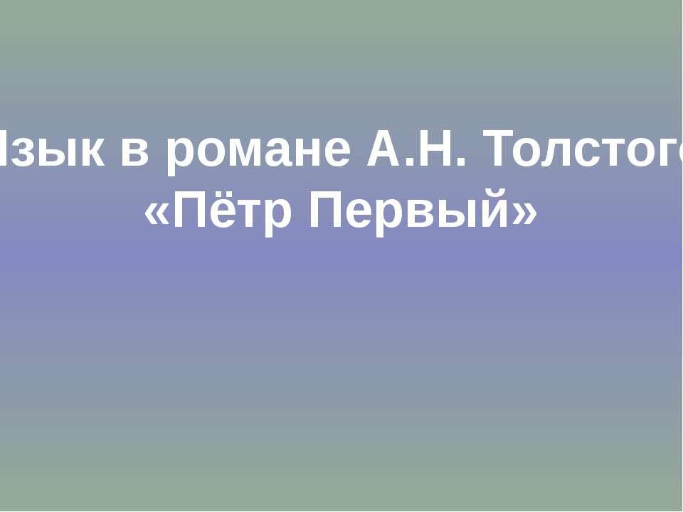 Язык в романе А.Н. Толстого «Пётр Первый»