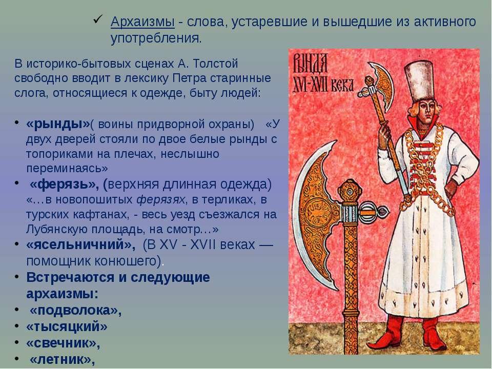 Архаизмы - слова, устаревшие и вышедшие из активного употребления. В историк...