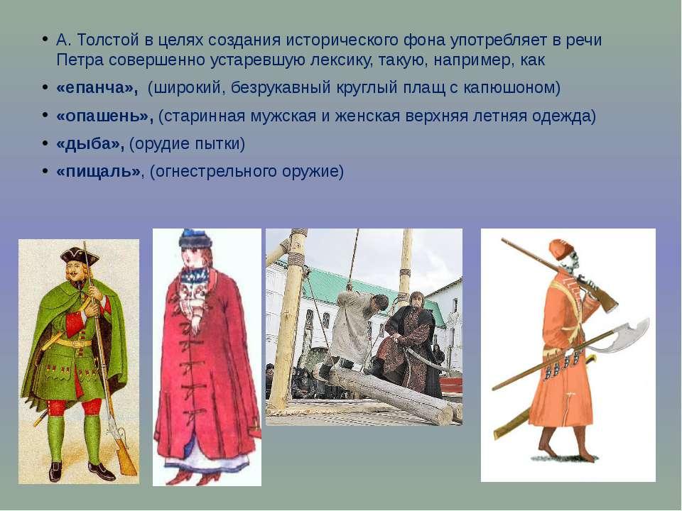 А. Толстой в целях создания исторического фона употребляет в речи Петра совер...