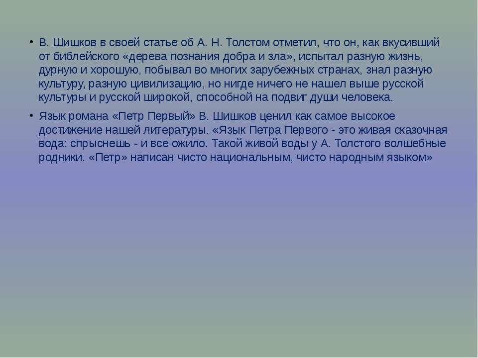 В. Шишков в своей статье об А. Н. Толстом отметил, что он, как вкусивший от б...