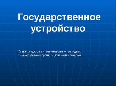 Государственное устройство Глава государства и правительства — президент. Зак...