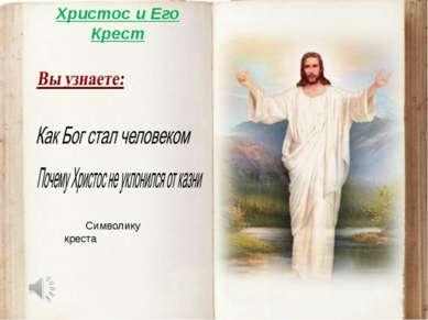 Христос и Его Крест Символику креста