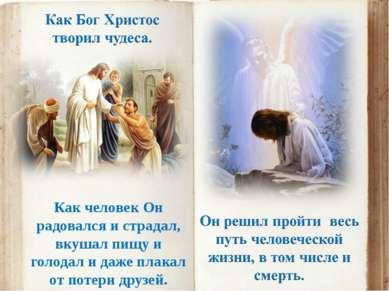 Как человек Он радовался и страдал, вкушал пищу и голодал и даже плакал от по...
