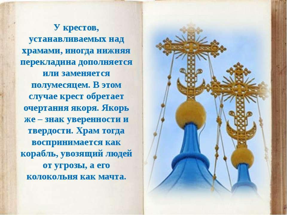 У крестов, устанавливаемых над храмами, иногда нижняя перекладина дополняется...