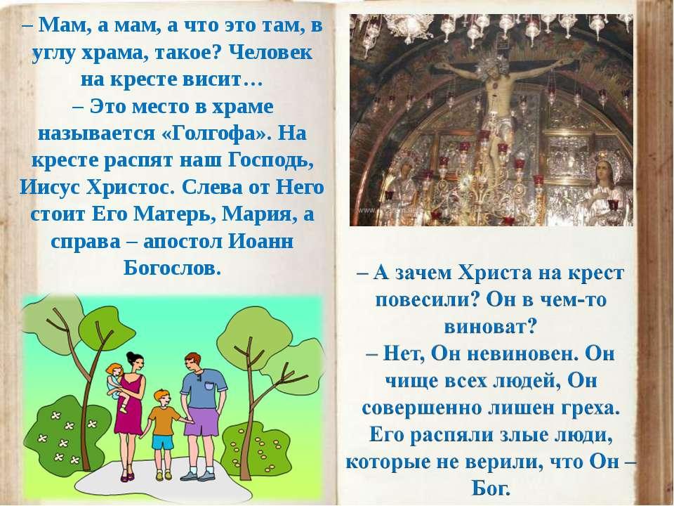 – Мам, а мам, а что это там, в углу храма, такое? Человек на кресте висит… – ...