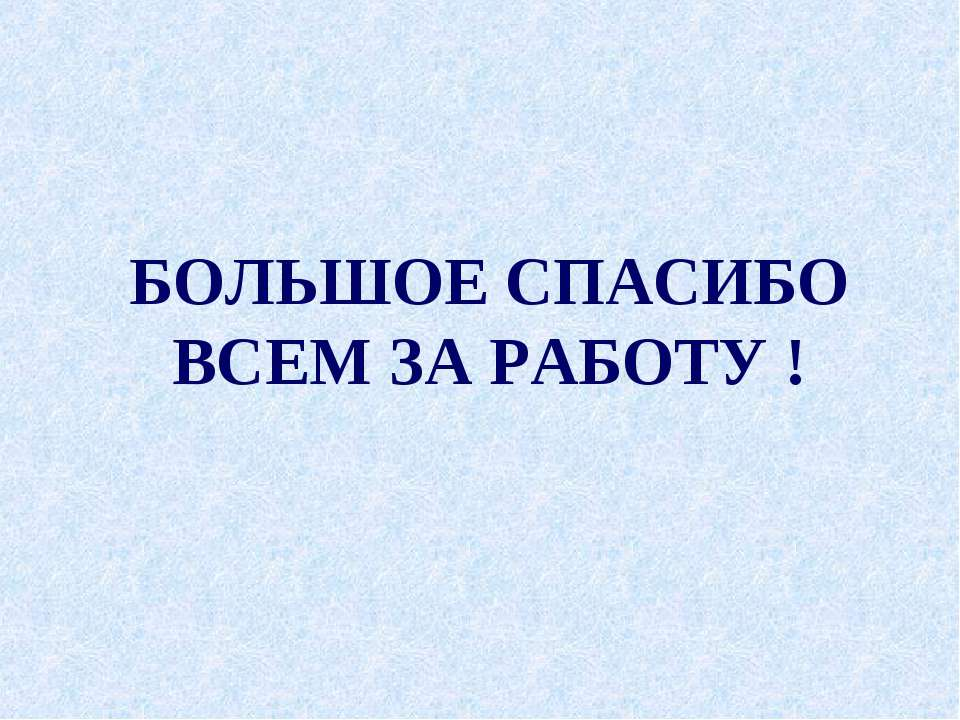 БОЛЬШОЕ СПАСИБО ВСЕМ ЗА РАБОТУ !