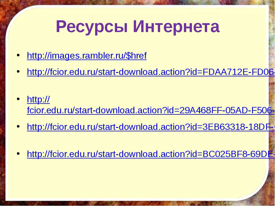 Ресурсы Интернета http://images.rambler.ru/$href http://fcior.edu.ru/start-do...