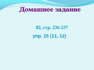 ξ 82, стр. 236-237 упр. 15 (11, 12)