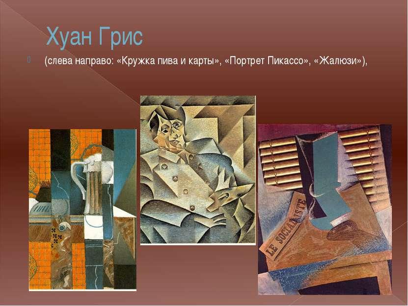 Хуан Грис (слева направо: «Кружка пива и карты», «Портрет Пикассо», «Жалюзи»),