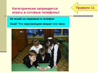 Категорически запрещается играть в сотовые телефоны!