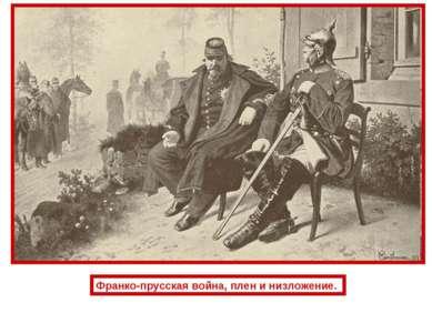 Франко-прусская война, плен и низложение.
