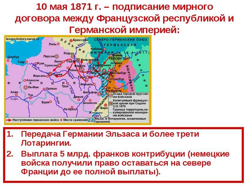 10 мая 1871 г. – подписание мирного договора между Французской республикой и ...
