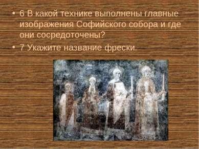 6 В какой технике выполнены главные изображения Софийского собора и где они с...