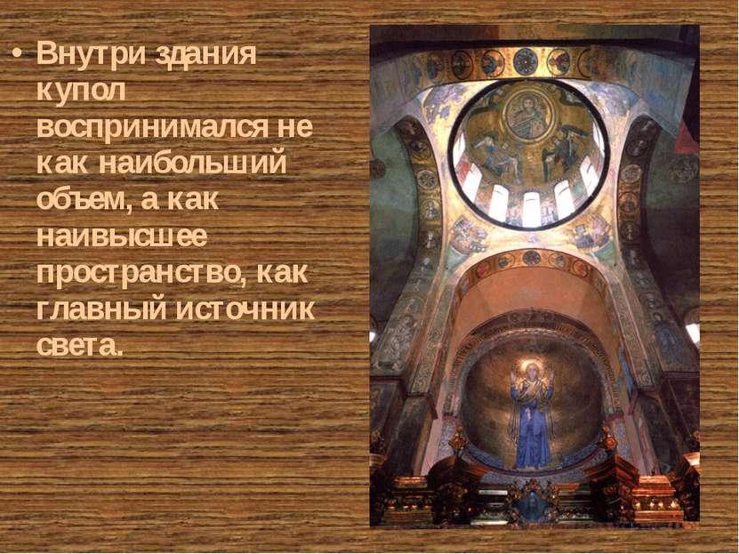 Внутри здания купол воспринимался не как наибольший объем, а как наивысшее пр...