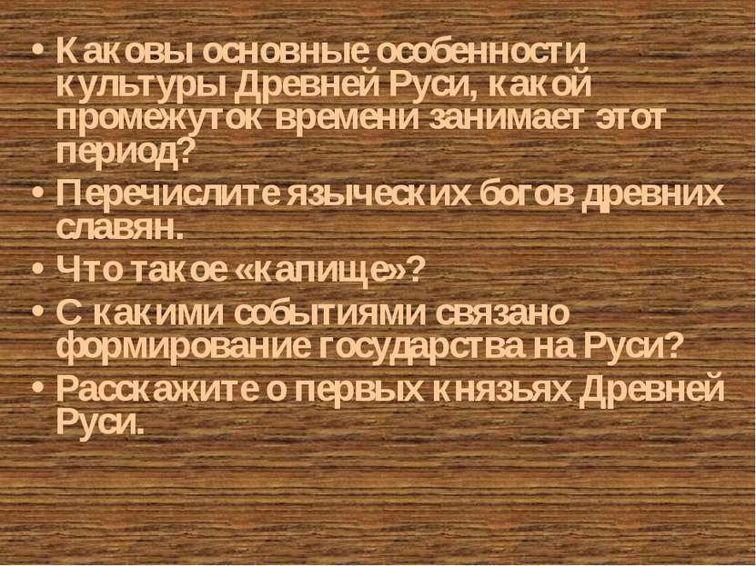 Каковы основные особенности культуры Древней Руси, какой промежуток времени з...