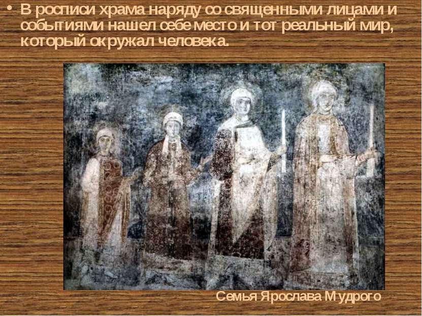 В росписи храма наряду со священными лицами и событиями нашел себе место и то...