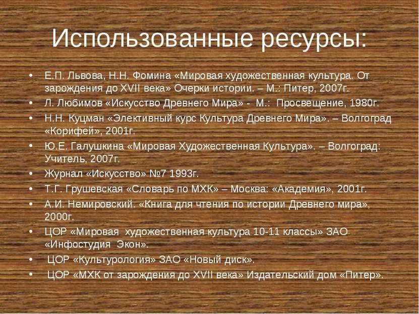 Использованные ресурсы: Е.П. Львова, Н.Н. Фомина «Мировая художественная куль...