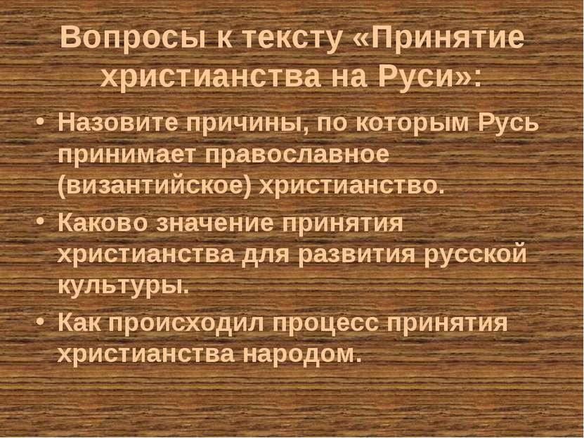 Вопросы к тексту «Принятие христианства на Руси»: Назовите причины, по которы...