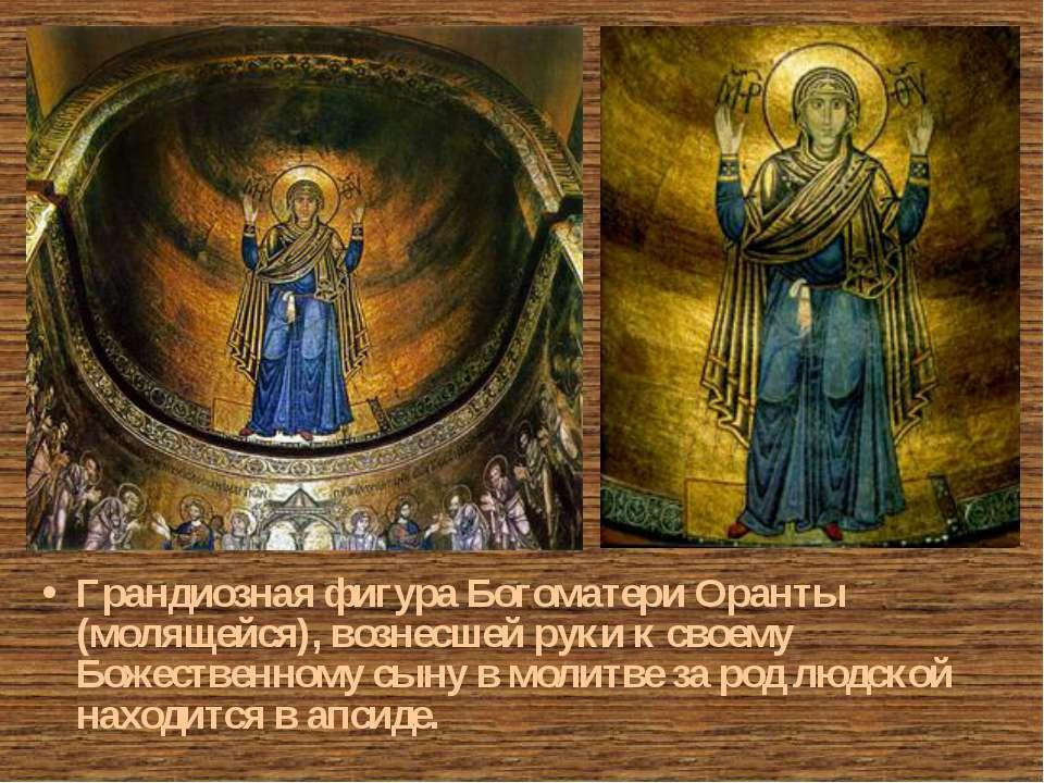 Грандиозная фигура Богоматери Оранты (молящейся), вознесшей руки к своему Бож...