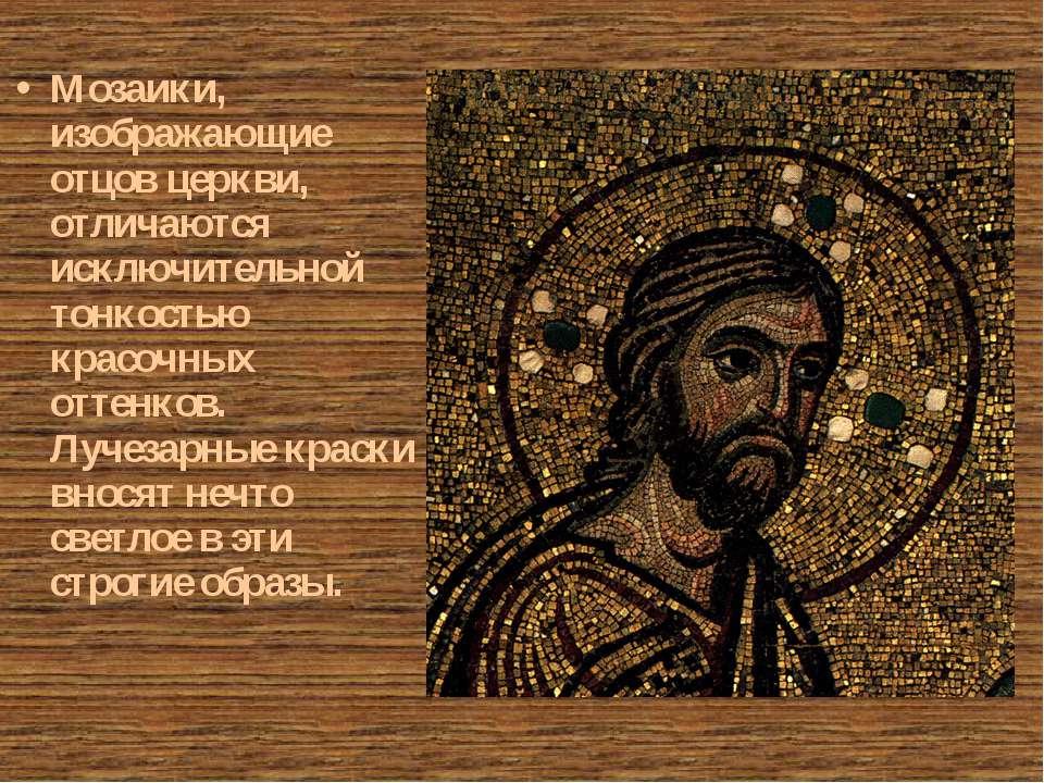 Мозаики, изображающие отцов церкви, отличаются исключительной тонкостью красо...