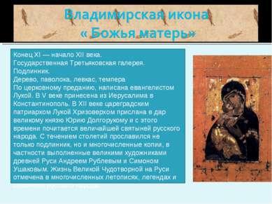 Конец XI — начало XII века. Государственная Третьяковская галерея. Подлинник...
